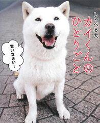 【送料無料】しゃべる犬カイくんのひとりごと [ YoshimuraHarumi ]