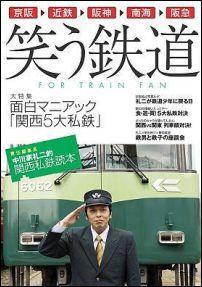 【送料無料】笑う鉄道