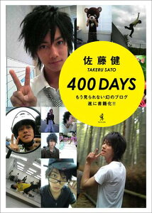 【送料無料】400 days [ 佐藤健 ]
