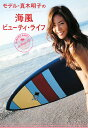 モデル・真木明子の海風ビューティ・ライフ
