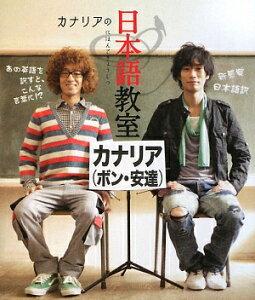 【送料無料】カナリアの日本語教室