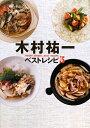 【送料無料】木村祐一ベストレシピ(3)
