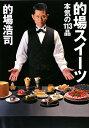木村拓哉が嫉妬心から共演NGに指定、テレビに映るとチャンネルを変えるほどの人物とは。