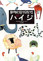 【送料無料】動物と話せる女性ハイジ [ ハイジ ]
