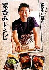 【送料無料】チュートリアル福田充徳の家呑みレシピ