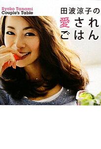 【送料無料】田波涼子の愛されごはん