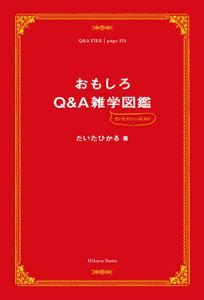 【送料無料】おもしろQ&A雑学図鑑 [ だいたひかる ]