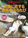 【送料無料】山田べにこのお湯に恋する絶景おふろたび [ 山田べにこ ]