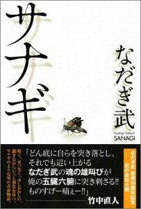 【送料無料】サナギ