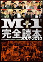 【送料無料】M-1完全読本2001-2010