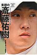 【送料無料】素顔の斎藤佑樹