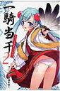 一騎当千(vol.2) オフィシャルアンソロジー (ガムコミックス) [ ワニブックス ]