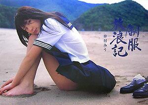 【送料無料】制服放浪記