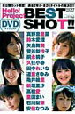 【送料無料】Best shot!!(vol.17)