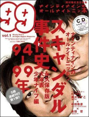 【送料無料】ナインティナインのオールナイトニッ本(vol.1)