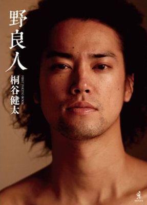 桐谷健太 ファーストPHOTOBOOK 「野良人」
