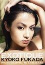 深田恭子写真集「EXOTIQUE」