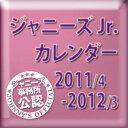 ジャニーズJr.カレンダー ジャニーズ事務所公認 2011/4−2012/3(仮)