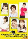 【送料無料】TBSアナウンサーカレンダー 2011.4 → 2012.3(仮)