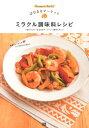 【送料無料】はなまるマーケットミラクル調味料レシピ [ TBSテレビ ]