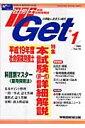 社労士Get 2008年1月号
