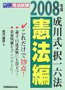 成川式・択一六法憲法編(2008年版)