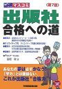 出版社合格への道第7版