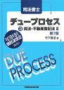 司法書士デュープロセス民法・不動産登記法(3)第7版