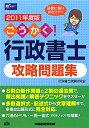 【送料無料】ごうかく!行政書士攻略問題集(2011年度版)
