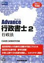 【送料無料】Advance行政書士(2011年度版 2)