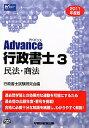 【送料無料】Advance行政書士(2011年度版 3)