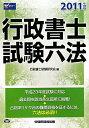 【送料無料】行政書士試験六法(2011年度版)
