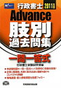 【送料無料】Advance行政書士肢別過去問集(2011年版)