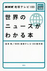 NHK地球テレビ100 世界のニュースがわかる本 [ 岩本 裕 ]
