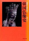 韓国仏像史 三国時代から朝鮮王朝まで [ 水野さや ]