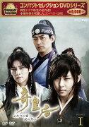 奇皇后 -ふたつの愛 涙の誓いー DVD-BOX I