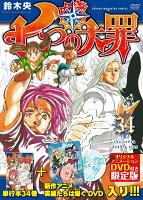 七つの大罪 34巻 DVD付き限定版