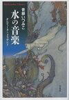 水の音楽 オンディーヌとメリザンド (平凡社ライブラリー) [ 青柳 いづみこ ]