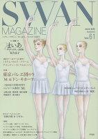 SWAN MAGAZINE Vol.61(61)