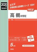高槻中学校(2020年度受験用)