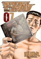 ザ・ファブル 7巻