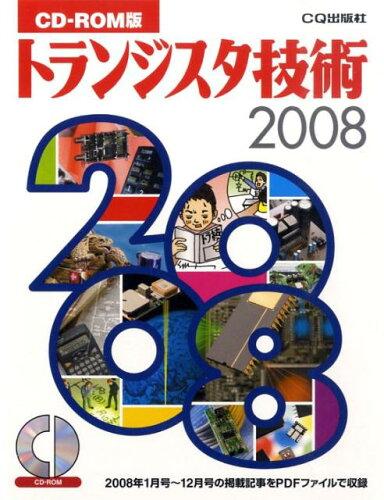 トランジスタ技術(2008) CD-ROM版 (<CD-ROM>)