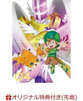 【楽天ブックス限定先着特典】デジモンアドベンチャー: DVD BOX 4(思い出シーンL判ブロマイド2枚セット)