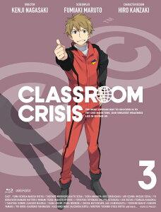 Classroom☆Crisis(クラスルーム☆クライシス)3【Blu-ray】 [ 森久保祥…