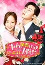 キム秘書はいったい、なぜ? DVD SET2(特典DVD付)(お試しBlu-ra