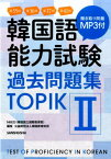 MP3付 韓国語能力試験過去問題集<TOPIK II> 第35回+第36回+第37回+第41回 [ NIIED(韓国国立国際教育院) ]