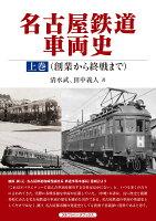 名古屋鉄道車両史 上巻(創業から終戦まで)