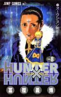 HUNTER×HUNTER 8巻