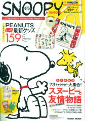 SNOOPY in SEASONS〜Happiness is having a best fr…
