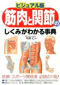 【送料無料】筋肉と関節のしくみがわかる事典 [ 竹井仁 ]